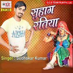 Suhag Ratiya songs