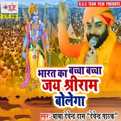 Bharat Ka Bachcha Bachcha Jai Shree Bolega songs