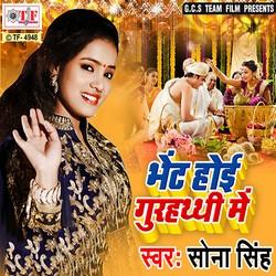 Bhet Hoi Gurhathi Me songs