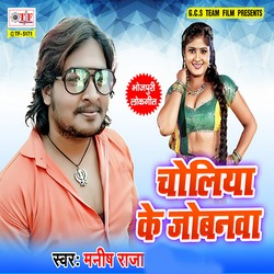 Choliya Ke Jobanwa songs