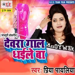 Dewara Gaal Dhaile Ba songs