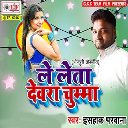 Listen to Aguwa Ho College Ke songs from Le Leta Dewara Chumma