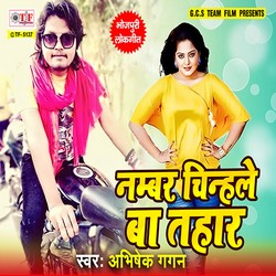 Number Chinhale Ba Tohar songs