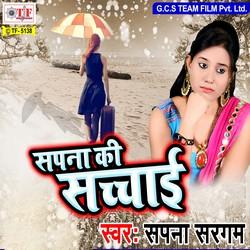 Listen to Phool Khil Jala songs from Sapna Ki Sachchai