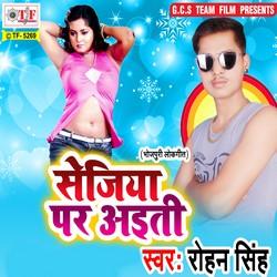 Sejiya Par Aaiti songs