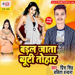 Badhal Jata Beauty Tohar songs