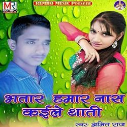 Bhatar Hamar Naas Kaile Thaati songs