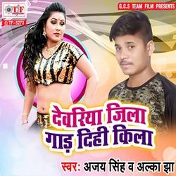 Deoria Jila Gaad Dihi Kila songs