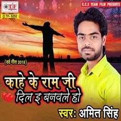 Kahe Ke Ram Ji Dil E Banawale Ho songs