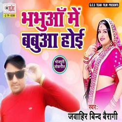 Bhabua Me Babua Hoi songs