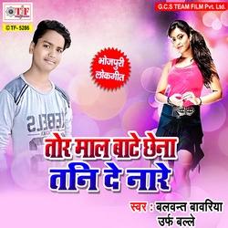 Tor Maal Baate Chhena Tani De Nare songs