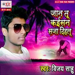 Jaanu Tu Kaisan Saja Dihalu songs