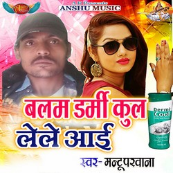Balam Dermi Cool Lele Aai songs
