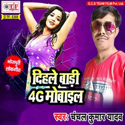 Dihale Badi 4G Mobile songs