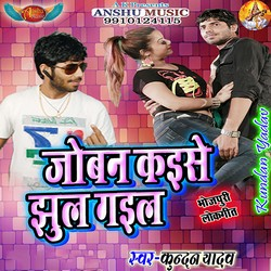 Joban Kaise Jhool Gail songs