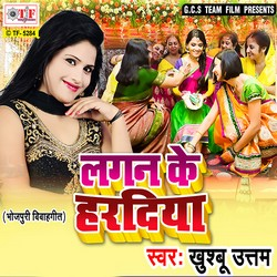 Lagan Ke Hardiya songs