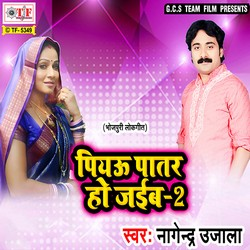 Piyau Patar Ho Jaib - 2 songs