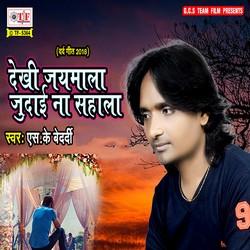 Dekhi Jaymala Judai Na Sahala songs