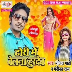 Dhodhi Me Belana Hur Deb songs