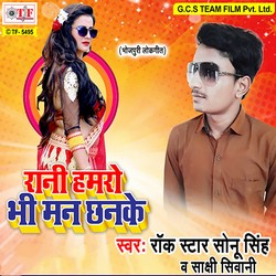Listen to Lahanga Jalidar songs from Rani Hamaro Bhi Man Chhanke