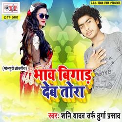 Bhaw Bigad Deb Tora songs