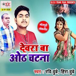 Dewara Ba Othh Chatana songs