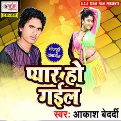 Pyar Ho Gaail songs