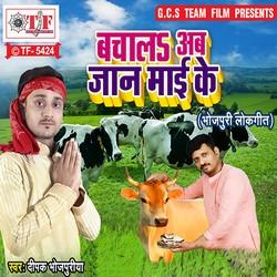 Bachala Ab Jaan Maai Ke songs