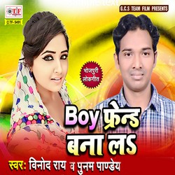 Boy Friend Banala songs