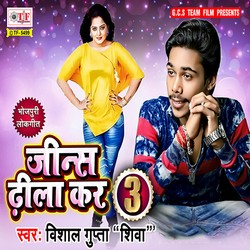 Jins Dhila Kar 3 songs