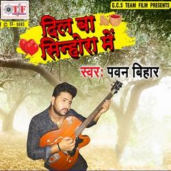 Dil Ba Sinhora Me songs
