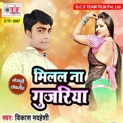 Milal Na Gujariya songs