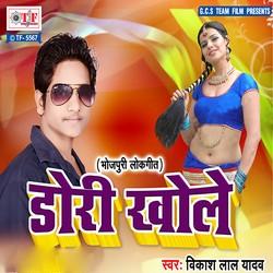 Dori Khole songs