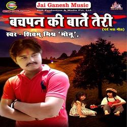 Bachpan Ki Baatein Teri songs