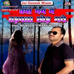 Kyo Gum Me Tadapta Chhod Gaye songs
