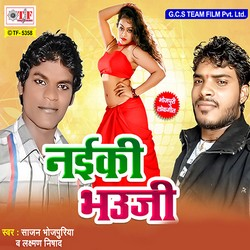 Listen to Azamgarh Wala Janchi songs from Naiki Bhauji