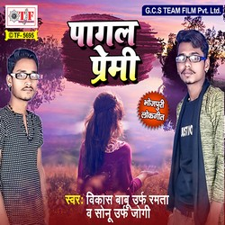 Pagal Premi songs