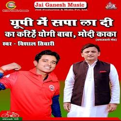 Up Me Sapa La Di Ka Karihe Yogi Baba, Modi Kaka songs