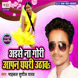 Aise Na Gori Aapan Ghaghari Uthawa songs