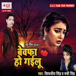 Kabar Dehab Rani Ho song