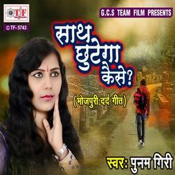 Sath Chhutega Kaise songs