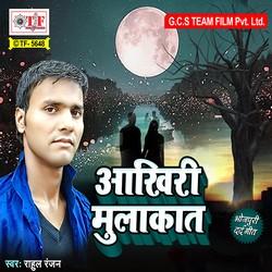 Aakhiri Mulakat songs