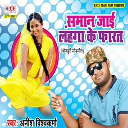 Listen to Saman Jai Lahanga Ke Pharat songs from Saman Jai Lahanga Ke Pharat