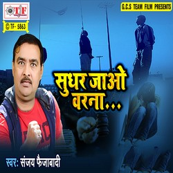 Sudhar Jao Warna songs