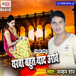 Yarawa Bahut Yad Aawe songs