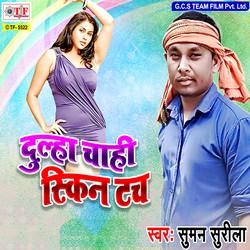 Listen to Dekhani Howrah Pool Re songs from Dulha Chahi Skin Touch