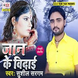 Jaan Ke Vidai songs