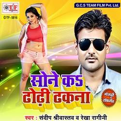 Sone Ka Dhodhi Dhakana songs