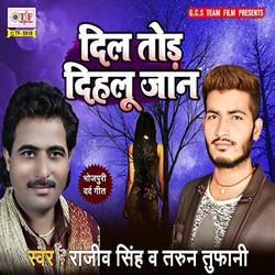Dil Tod Dihalu Jaan songs