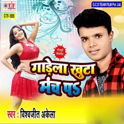 Gadela Khuta Manch Pa songs